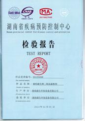 二氧化氯检测报告