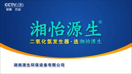 二氧化氯,CCTV展播品牌湘怡源生服务宁乡水厂