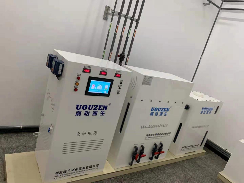电解法二氧化氯协同消毒剂发生器医院污水消毒技术方案,湘怡源生