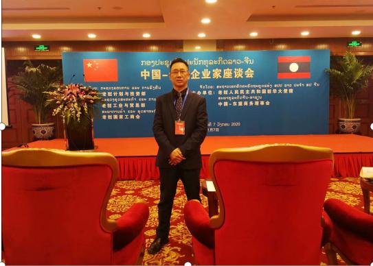 湖南源生环保设备有限公司参加中国老挝企业家座谈会