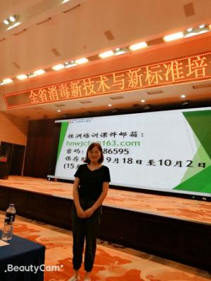 湖南源生环保设备有限公司参加湖南省消毒产品知识会议