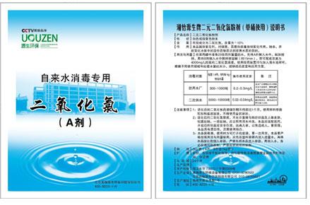 二氧化氯A剂
