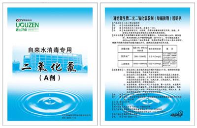 自来水消毒二氧化氯粉剂